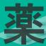 ojiyaku