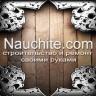 http://nauchite.com/