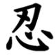 ShinobiMuramasa