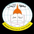 Admin Al-Iman