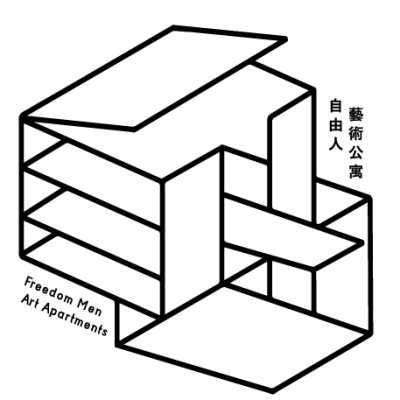 自由人藝術公寓 Freedom Men Art Apartments