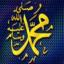 حياة المصطفى (صلى الله وعليه وسلم) وأحداثه