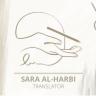 سارة الحربي