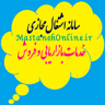مهندس ناصر مستانه مدیریت سامانه