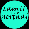 Tamil Neithal