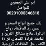 الشيخ الروحاني ابو علي الجعفري