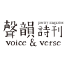 聲韻詩刊 Voice & Verse Poetry Magazine