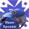 Иван Ерохин